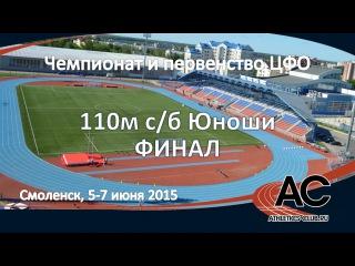 110м с/б - Юноши ЦФО лето 2015