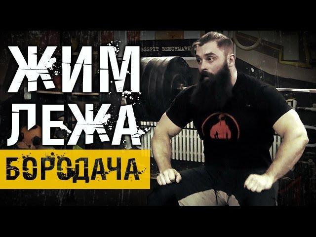 Жим штанги лежа Техника выполнения от Бородача