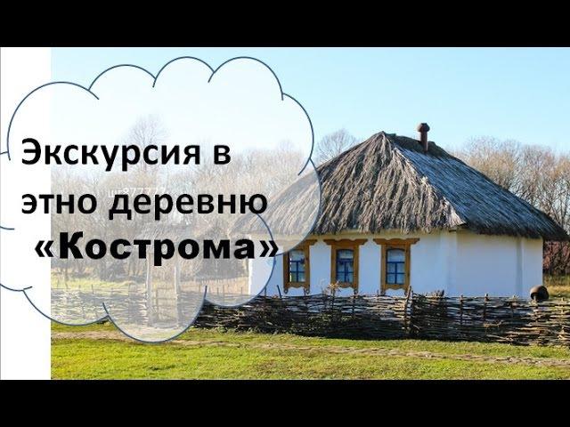 Этно деревня Кострома Белгородская область Прохоровский район Экскурсия
