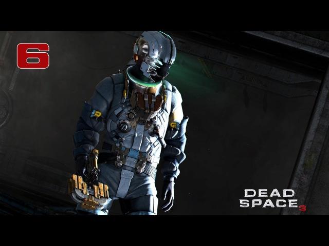 Прохождение Dead Space 3 Часть 6 Ожидаемые задержки Док экипажа Терра Новы