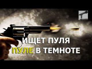 (Караоке) Агата Кристи (Из КФ Сестры) - Пуля