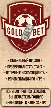 Прогнозы на спорт gold bet вконтакте отзывы