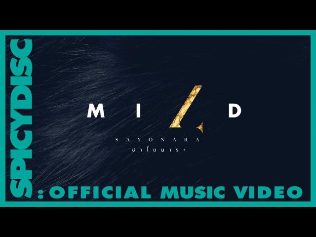 MILD SAYONARA ซาโยนาระ OFFlCIAL MV