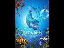 Мультфильм Дельфин: История мечтателя (El delfín: La historia de un soñador)