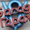 Автосервис V8 Garage