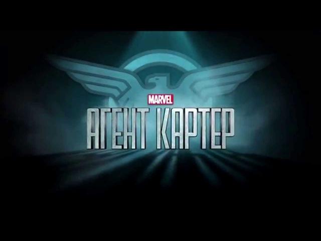 Агент Картер Agent Carter Русский Трейлер