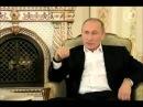 Владимир Путин Наши партнёры не хотят союзников им нужны вассалы