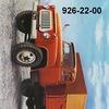 Автосоюз - грузовые перевозки