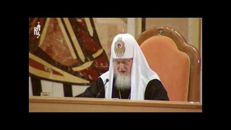 Слово Святейшего Патриарха Кирилла на открытии пленума Межсоборного Присутствия