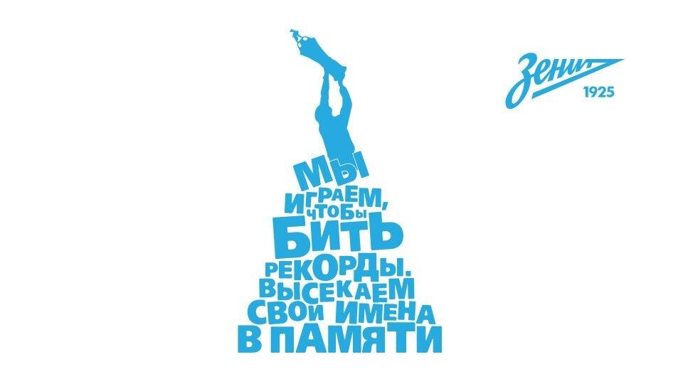 Фк Зенит Обои На Телефон