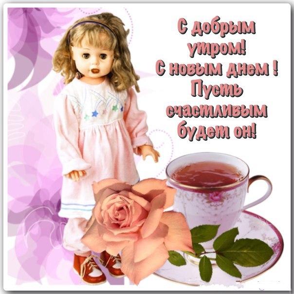 Душевная картинка с добрым утром доченьке