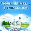 Софія Київська - твоя природна краса!
