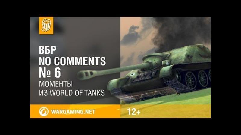 ВБР No Comments 6 Смешные моменты World of Tanks