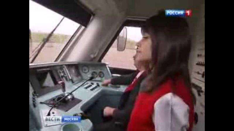 Юлия Юрова первый помощник машиниста женского пола