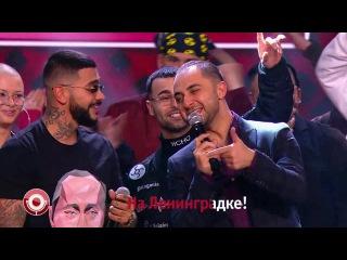 Comedy Club и Black Star Mafia - В Камеди Клабе чиксы тусуют