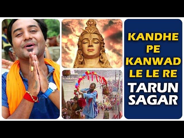 KANDHE PE KANWAD LE LE RE DEVOTIONAL KANWAR SONG BY TARUN SAGAR I FULL VIDEO I AGHORIYON KE NATH