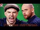 Epic Rap Battles of History - Nice Peter vs EpicLLOYD Русские Субтитры
