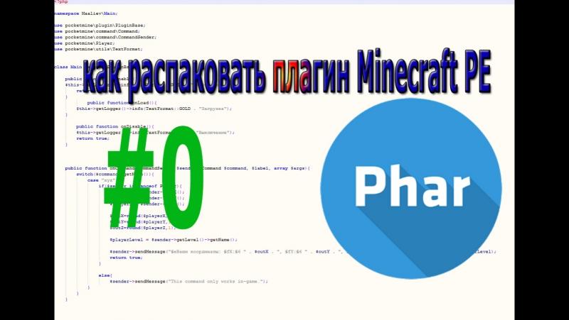 🔴Как распаковать phar 0🔴 Как распаковать и открыть плагин MCPE Minecraft PE в формате phar PHP