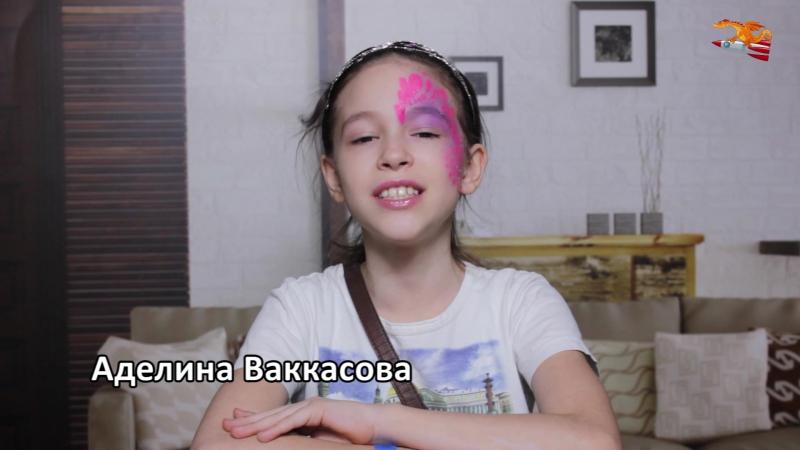 Аделина Ваккасова