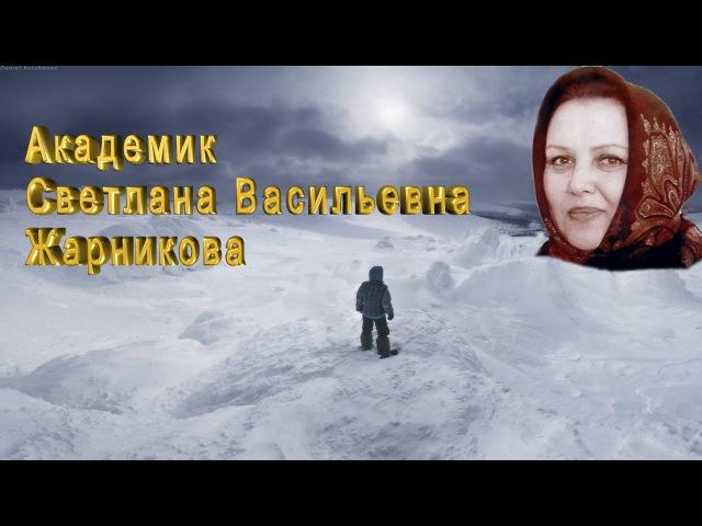 Все Люди Русские а нЕлюди нЕрусские Академик Светлана Жарникова rem 2017