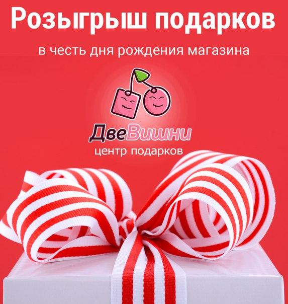 всё поздравления подарки розыгрыши занимаемся продажей