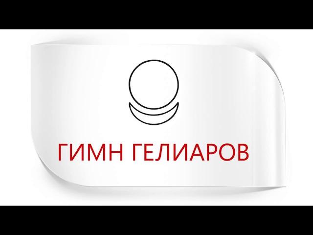 Гимн Гелиаров АЛЛАТРА