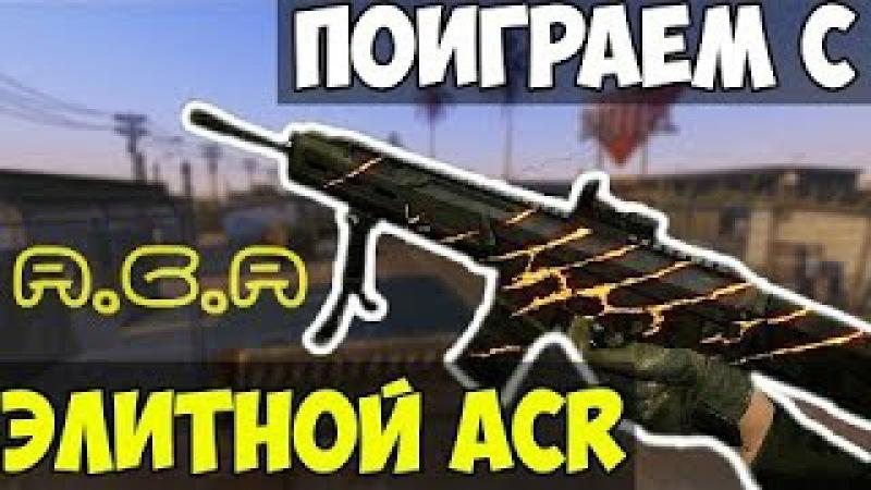 Старый добрый ACR КОРОННЫЙ (WARFACE,УГАР,ЭПИК)