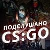 Подслушано CS:GO