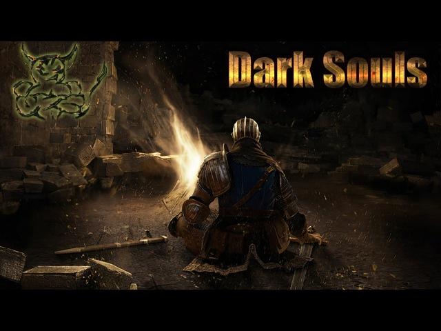 Dark Souls 10 Змеиное логово