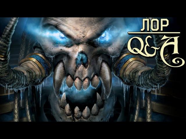 Вернётся ли Кел'Тузад Warcraft Лор Q A Вирмвуд