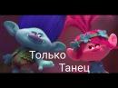 Trolls/Тролли-Только Танец Дима Билан и Виктория Дайнеко