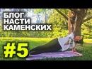 Блог Насти Каменских - Выпуск 5
