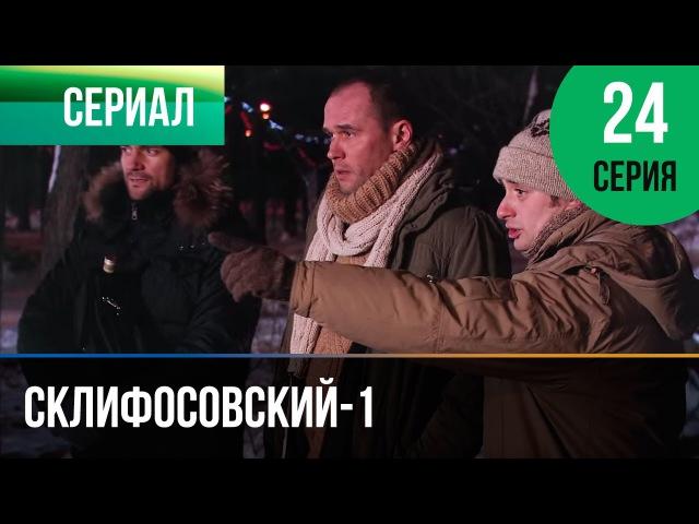 ▶️ Склифосовский 1 сезон 24 серия Склиф Мелодрама Фильмы и сериалы Русские мелодрамы