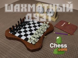"Шахматный дуэт. Часть 83 ""ЛАТЫШСКИЙ!!!"""