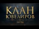 Клан Ювелиров. Битва 73 серия