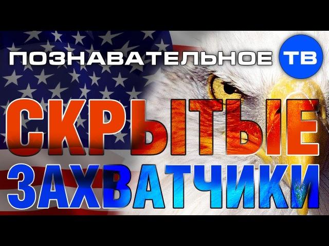 Скрытые захватчики Познавательное ТВ Николай Стариков