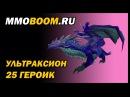 Ультраксион 25 героик гайд-тактика от MMOBoom