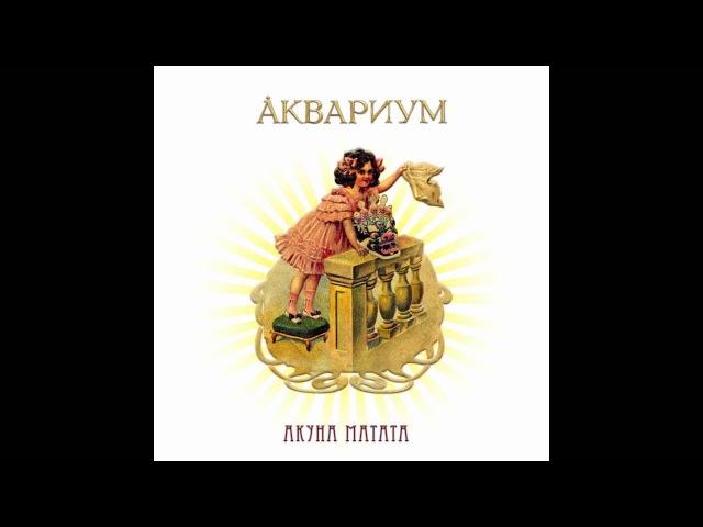 Аквариум - Акуна Матата (Сетевой сингл)