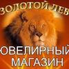 ЗОЛОТОЙ ЛЕВ ювелирный салон г.Омск