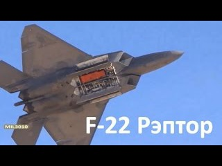 """F-22 Raptor / Демонстрационный полет на авиабазе ВВС США """"Неллис"""""""