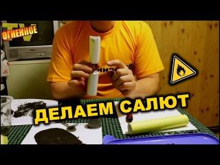 Как сделать фейерверк из одного литса бумаги [#1 Как сделать фейерверк] - Homemade fireworks.