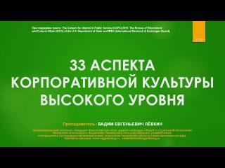 Вадим Лёвкин - 33 аспекта корпоративной культуры высокого уровня