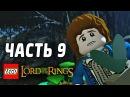 LEGO The Lord of the Rings Прохождение - Часть 9 - ЧУДЕСА!