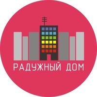 Логотип Комьюнити-центр РАДУЖНЫЙ ДОМ ТЮМЕНЬ (18+) (Закрытая группа)