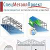 Спец Металл Проект - производство металлических