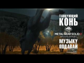 Танцующий конь. Глюк в Metal Gear Solid V The Phantom Pain