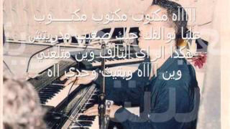 Cheb hasni maktoub 3liya nwalfek - lyrics