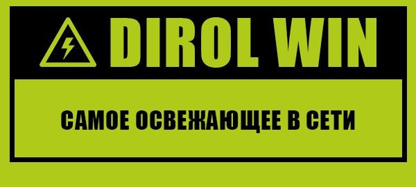 Dirol WIN
