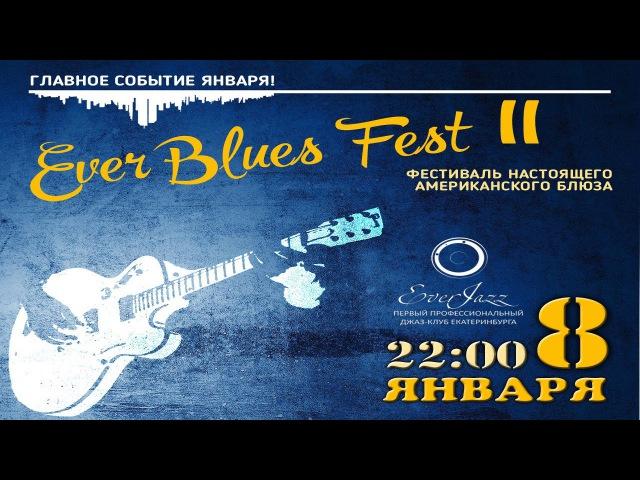8/01 - EverBLUES FEST II - видеоприглашение от The Travelling Orchestra