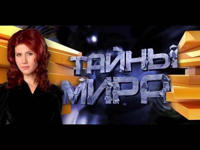 Тайны мира с Анной Чапман Проклятые камни выпуск 94